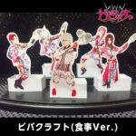 item_vivarush_vc_syokuji
