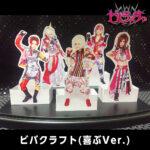 item_vivarush_vc_yorokobu