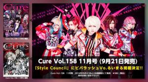 20160921_cure_Vivarush