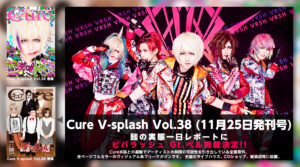 20161120_cureVsplash_Vivarush