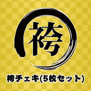 item_hakama5