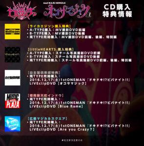 2ndCD購入特典情報
