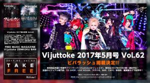 201705_Vijuttoke62_Vivarush