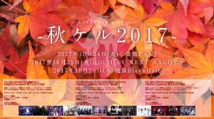 201710akikr_webflyer