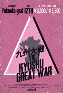 九州大戦 Vol.7