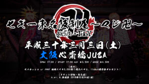 V---ビギー東名阪制圧〜マジ卍〜WEBフライヤー詳細3大阪
