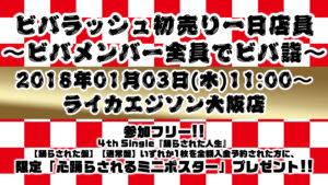 V---ビバラッシュ20180103ライカ大阪店ビバ詣