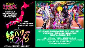 20180601_長野J_WEBフライヤー
