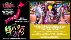 20180520_東京池袋BH_WEBフライヤー
