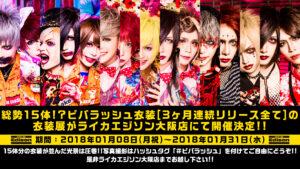 V---ビバラッシュ20180106作成_ライカ3ヶ月連続衣装展WEBフライヤー