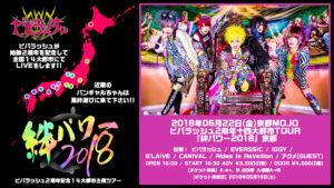 20180622_京都MJ_WEBフライヤー