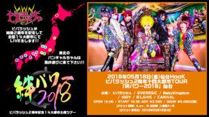 20180518_仙台hooK_WEBフライヤー