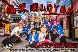 ビバラッシュ×Rides-In-ReVellion-2MAN-『大阪LOVER』