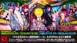 V---ビバラッシュ2018031118_高田馬場大阪ZEALLINKインストWEBフライヤー