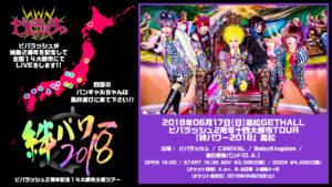 20180617_高松GH_WEBフライヤー