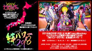 20180512_北海道札幌CM_WEBフライヤー