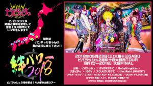 20180623_大阪十三_WEBフライヤー