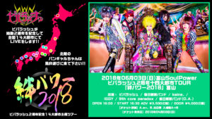 20180603_富山SP_WEBフライヤー