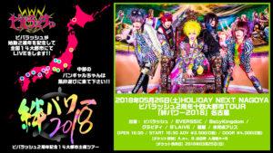 20180526_名古屋ホリデー_WEBフライヤー