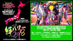 20180527_浜松FORCE_WEBフライヤー