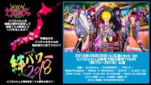20180609_広島CB_WEBフライヤー