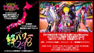 20180513_北海道札幌CM_WEBフライヤー