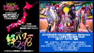 20180610_福岡EB_WEBフライヤー