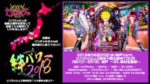 20180620_神戸VR_WEBフライヤー