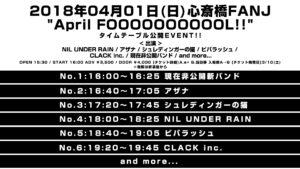 20180401心斎橋FANJ_AprilFOOLWEBフライヤー