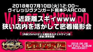 V---ビバラッシュ20180710_VV熊本_近距離インスト