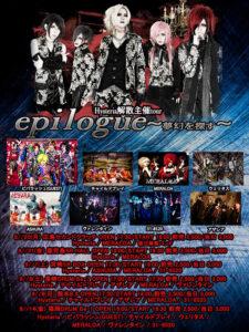 2018.8.20~2018.9.14 Hysteria解散主催tour『epilogue~夢幻を探す~』