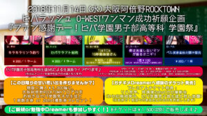 V - ビバラッシュ20181114(水)大阪阿倍野ROCKTOWN_ビバ学園祭WEBフライヤー