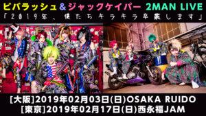 V - ビバラッシュ&ジャックケイパー2MAN_20190203大阪0217東京_WEBフライヤー (1)