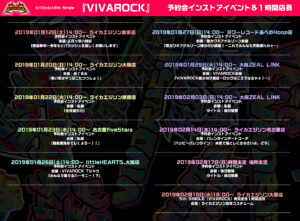 V - ビバラッシュ5thSINGLE『VIVAROCK』予約会インスト&1時間店員一覧WEBフライヤー(2018.12.06