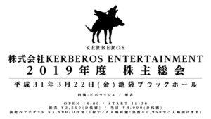 20190322_池袋BH_KERBEROS株主総会WEBフライヤー