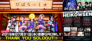 poidol_f-a4_20190330(tour)[ol-RGB]