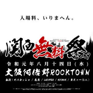 20190814(水)関西無料祭2019_正方形WEB動画フライヤーVer1