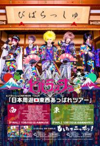 V - ビバラッシュ「もろたでニッポン!」ポストカードサイズフライヤー表(2019.06) (1)