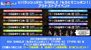 V - ビバラッシュ「もろたでニッポン!」アウトストアイベント詳細WEBフライヤー(2019.06.2