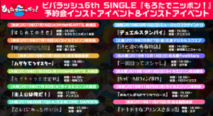 V - ビバラッシュ「もろたでニッポン!」インストアイベント詳細WEBフライヤー(2019.06.23作成)