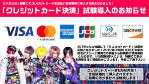 V - ビバラッシュ「クレジットカード決済試験導入のお知らせ」(2019.08.27(火)作成)