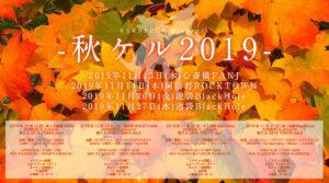 201911秋ケル_webflyer