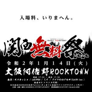 20200114(火)関西無料祭2020_正方形WEB動画フライヤーVer1