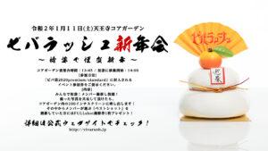 V---ビバラッシュ20190111(土)天王寺CORE-GARDEN「ビバラッシュ新年会」WEBフライヤー