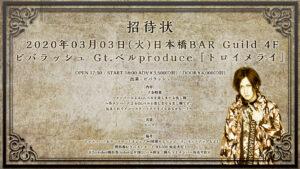 V - ビバラッシュGt.ベル生誕祭2020.03.03(火)WEBフライヤー