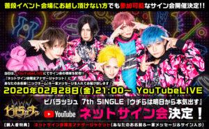 V - ビバラッシュ2020.02.28(金)2100YouTubeLIVEネットサイン会WEBフライヤー(2020.02.04(火)作成)