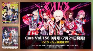 20160721_cure_Vivarush