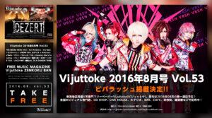 20160725_Vijuttoke8_Vivarush