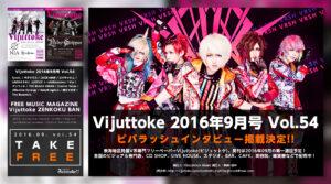 20160823_Vijuttoke9_Vivarush