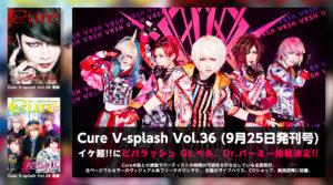 20160920_cureVsplash_Vivarush